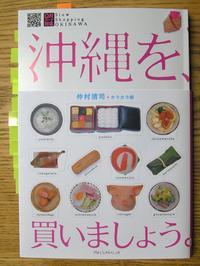 book_okinawawobuy.jpg