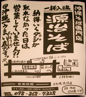 chirashi_genji.jpg