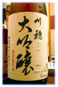 daiginjo_kariho.jpg
