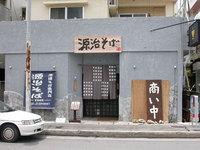 fasard_genji.jpg