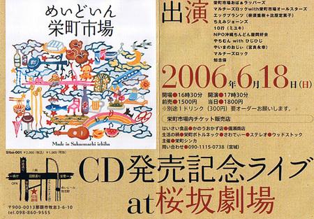 Event_madeinsakaemachi