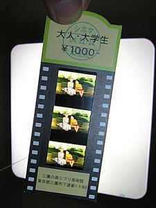 jiburi_ticket.jpg