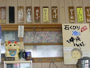 menu_ishi.jpg