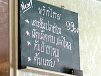 menu_kokuban.jpg